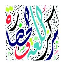 logo de l'espace langues de la BIMA