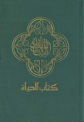 Couverture de la Bible en langue arabe