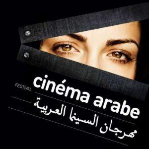 Affiche du Festival du cinéma arabe