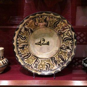 Plat du Tareq Rajab Museum