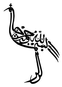 exemple de calligraphie oiseau