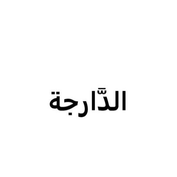 Langues : Qu'est-ce que la «darija», et existe-t-il des systèmes d'écriture ou de notation de cette langue ?
